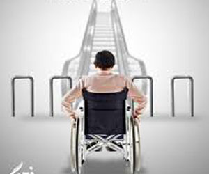 دانلود رایگان ضوابط و مقررات شهرسازی و معماری برای عبور و مرور معلولین