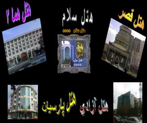 پاورپوينت مطالعات کامل 5 هتل ايرانی آزادی-قصر-سلام-پارسیان-هما2