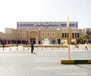 پاورپوینت مطالعات مجتمع بین الحرمین شیراز